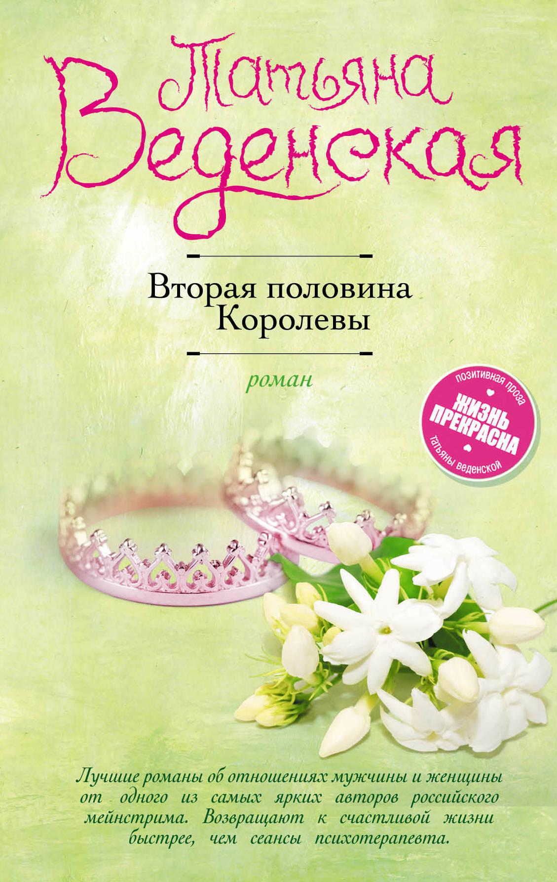 Татьяна Веденская Вторая половина Королевы