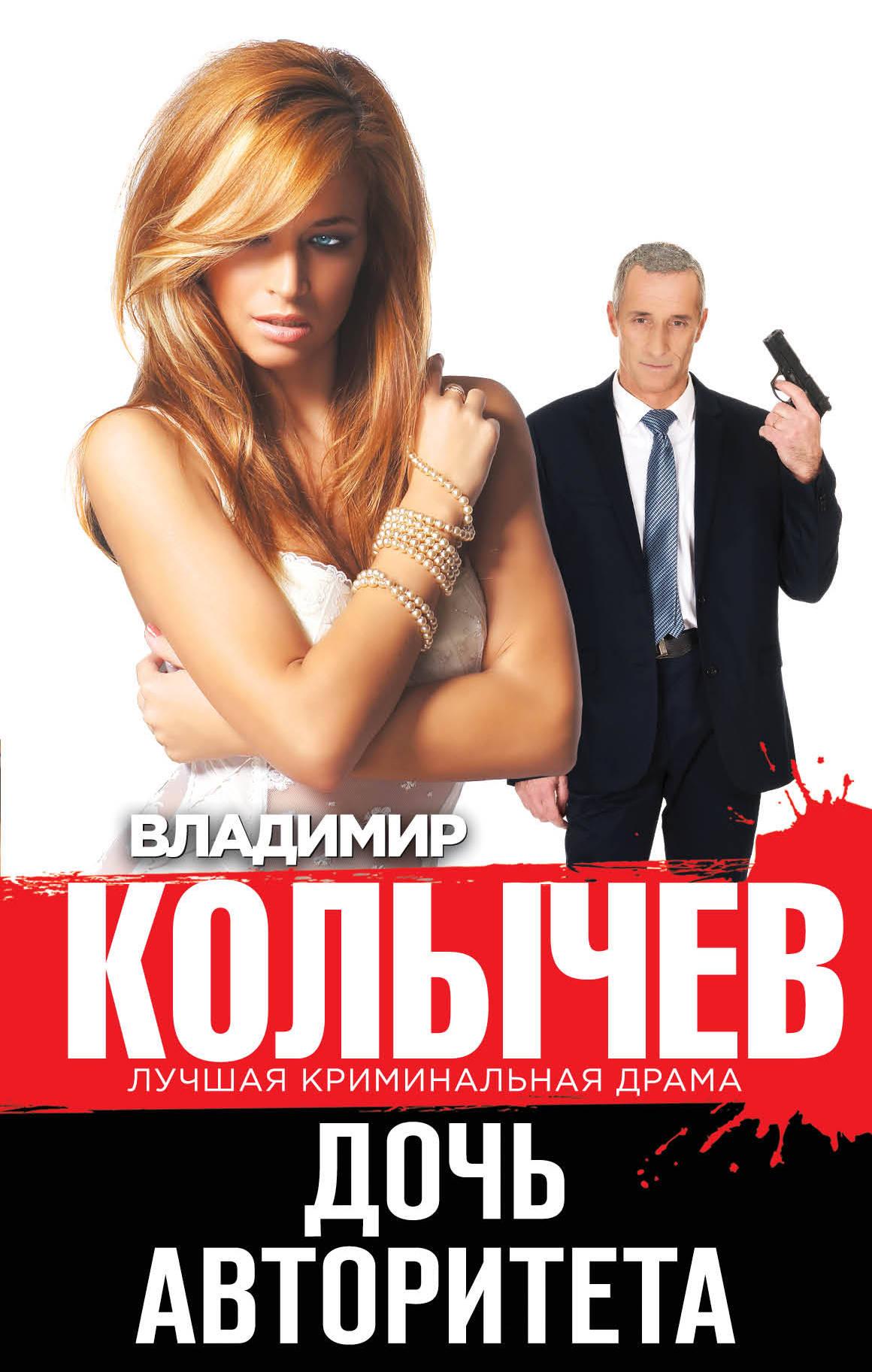 Владимир Колычев Дочь авторитета владимир колычев не лезьте в душу к пацану page 4