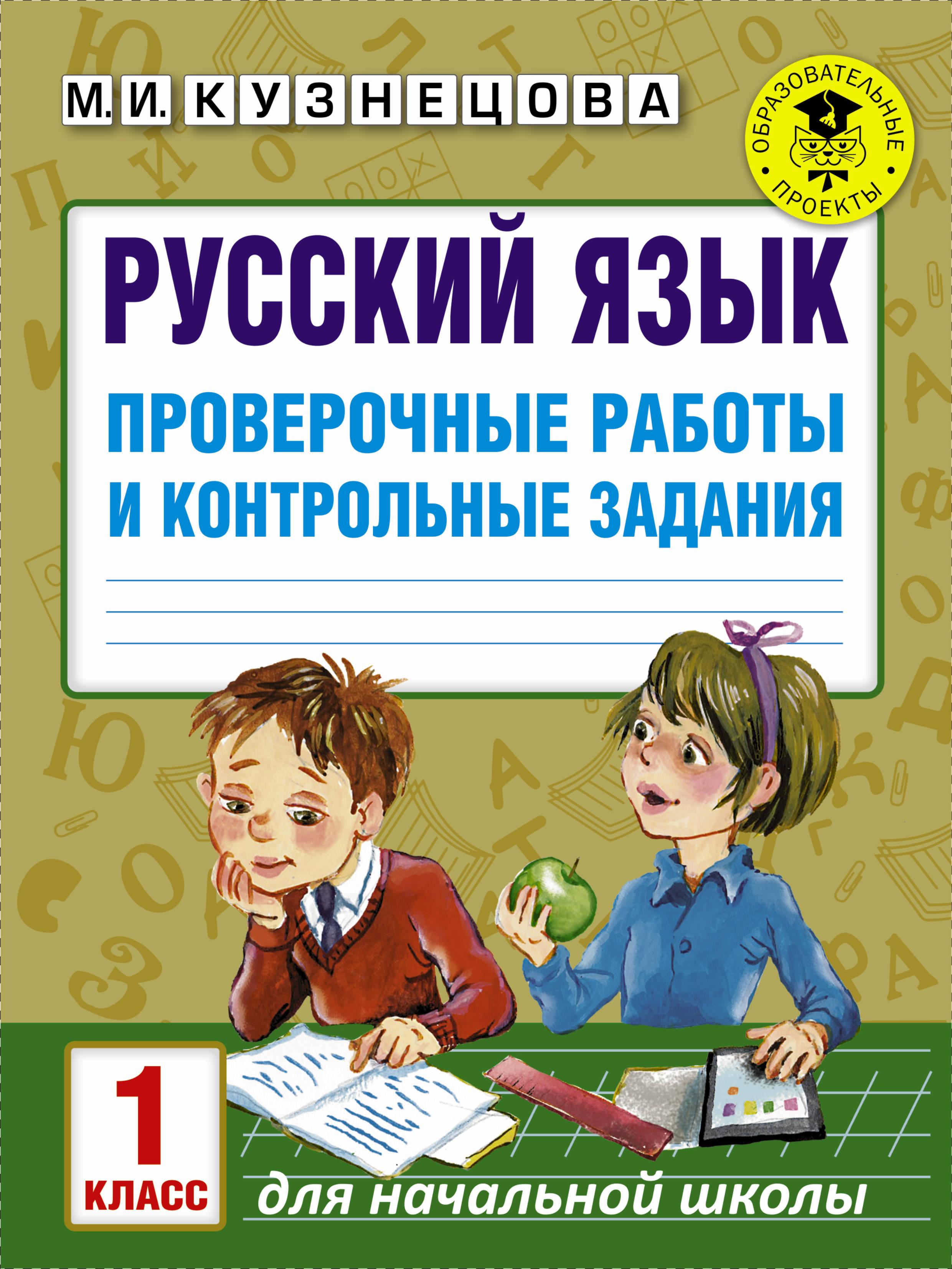 М. И. Кузнецова Русский язык. 1 класс. Проверочные работы и контрольные задания