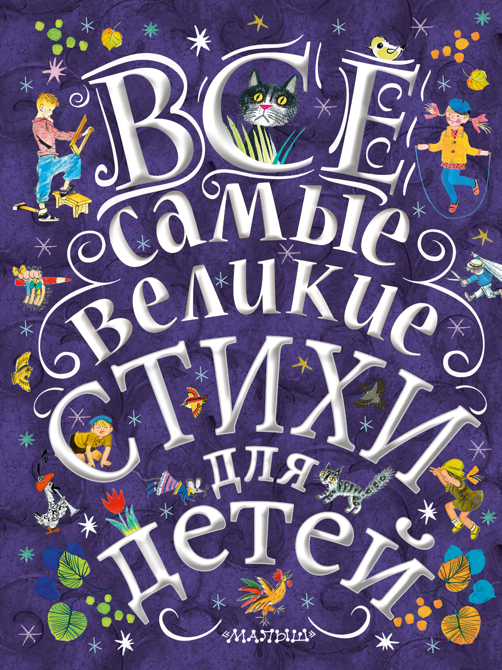 Все самые великие стихи для детей, Маршак Самуил Яковлевич
