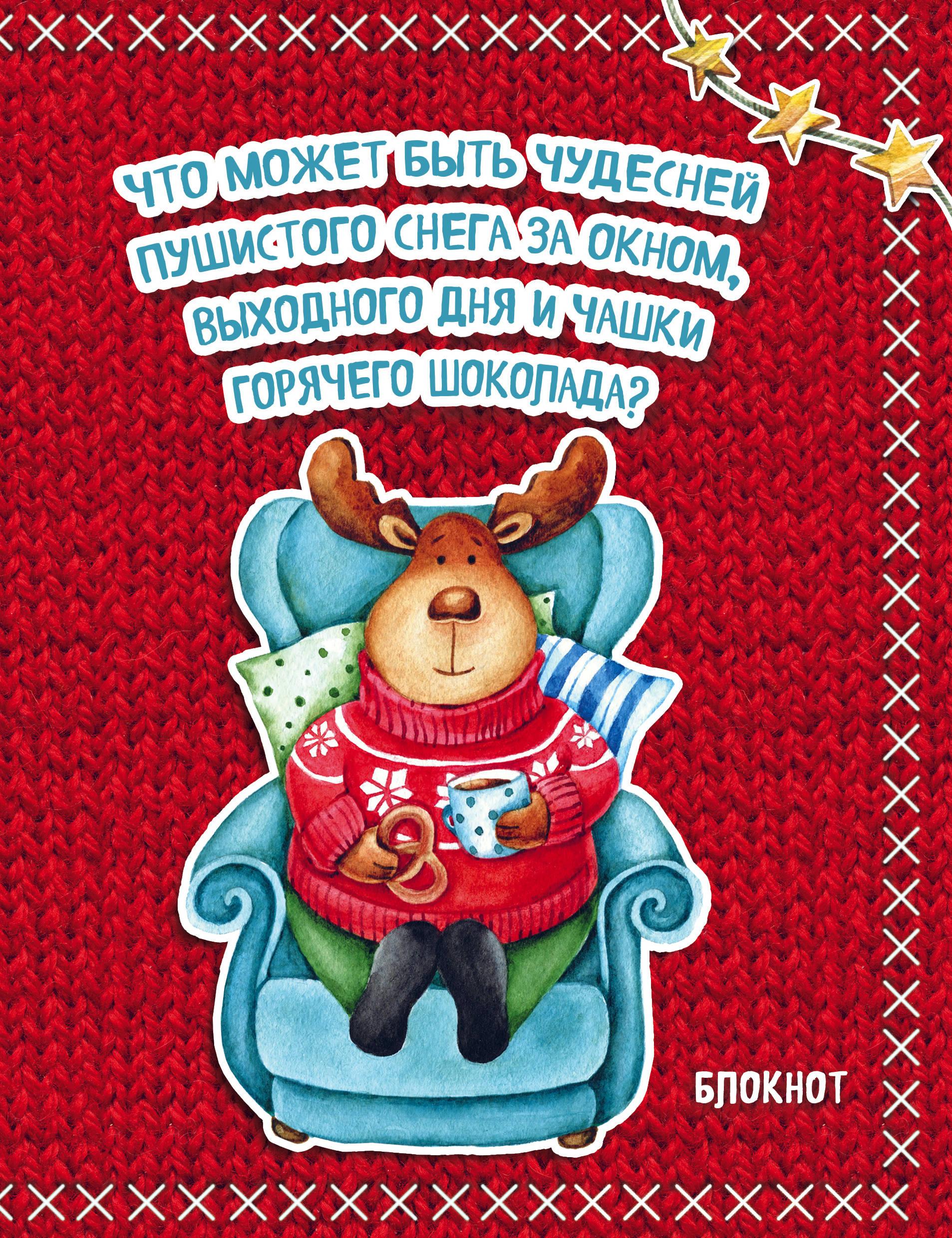 Новогодние олени. Блокнот блокноты эксмо mandalas блокнот для сбычи мечт красный