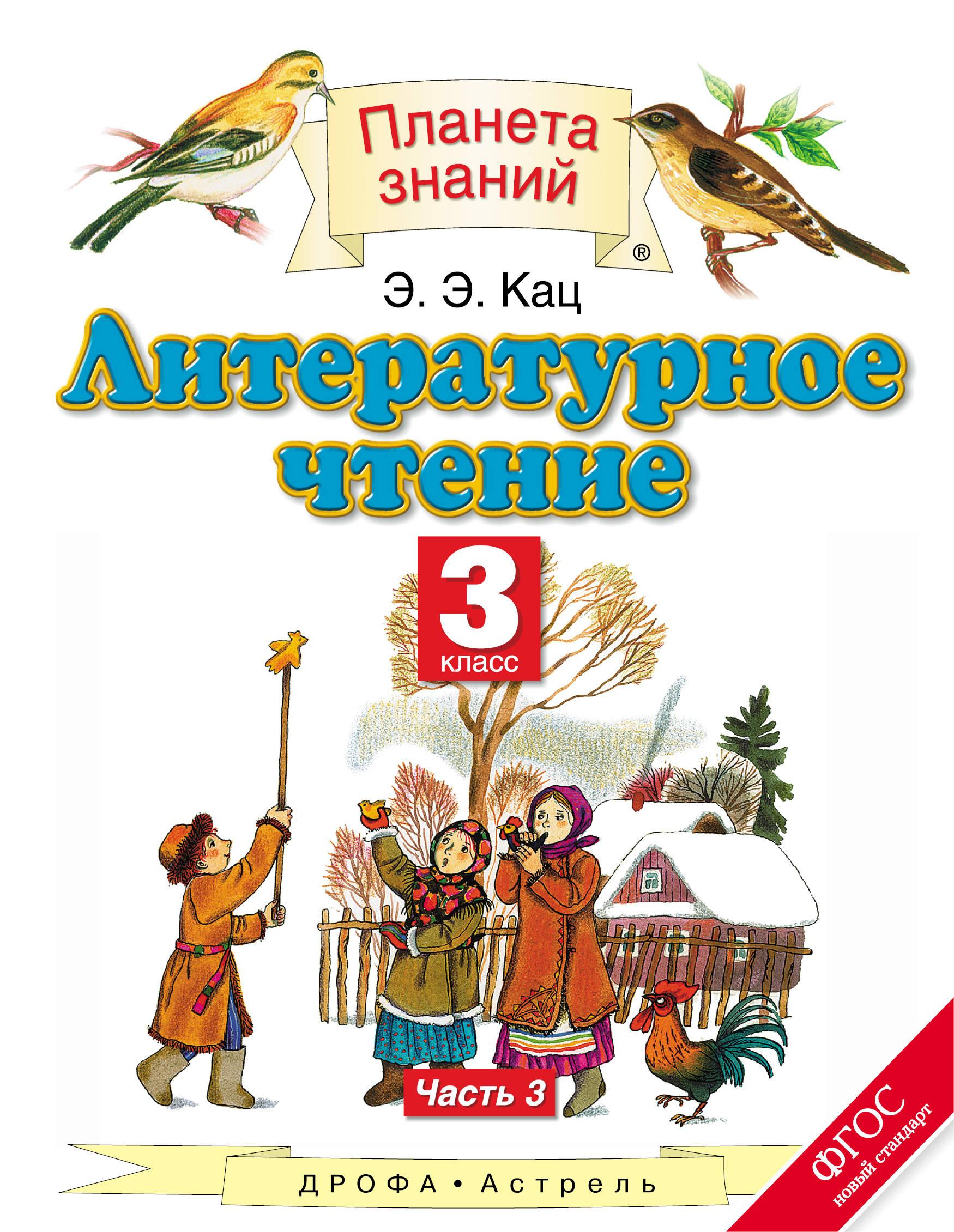 Э. Э. Кац Литературное чтение. 3 класс. Учебник. В 3 частях. Часть 3