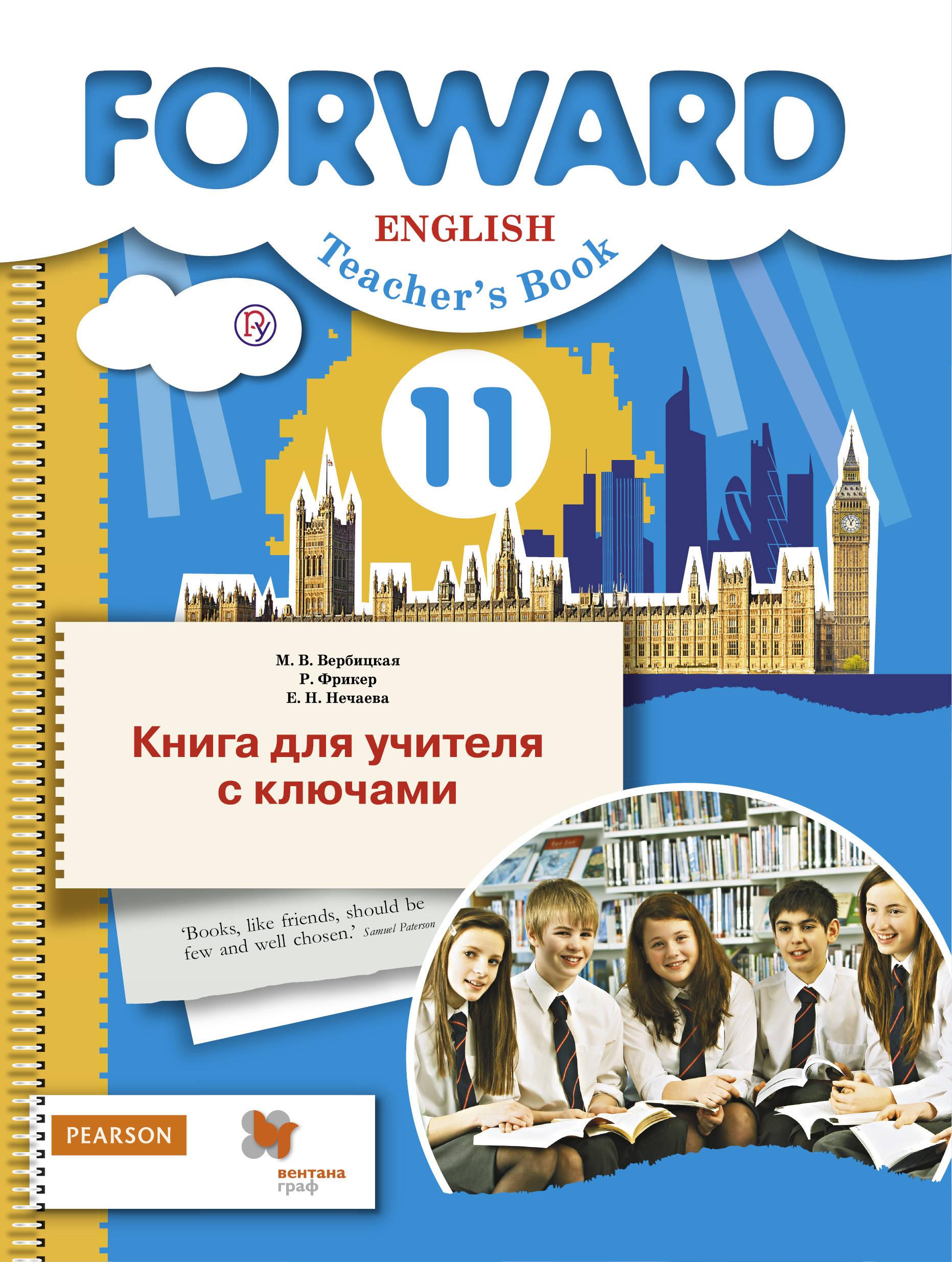 Forward English: Teacher's Book / Английский язык. Базовый уровень. 11 класс. Книга для учителя с ключами