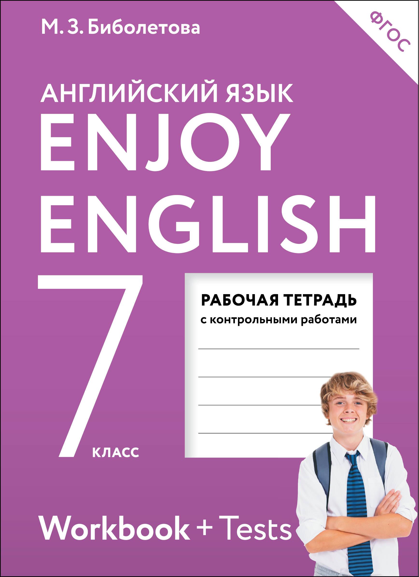 с 7 гдз класс по английскому удовольствием
