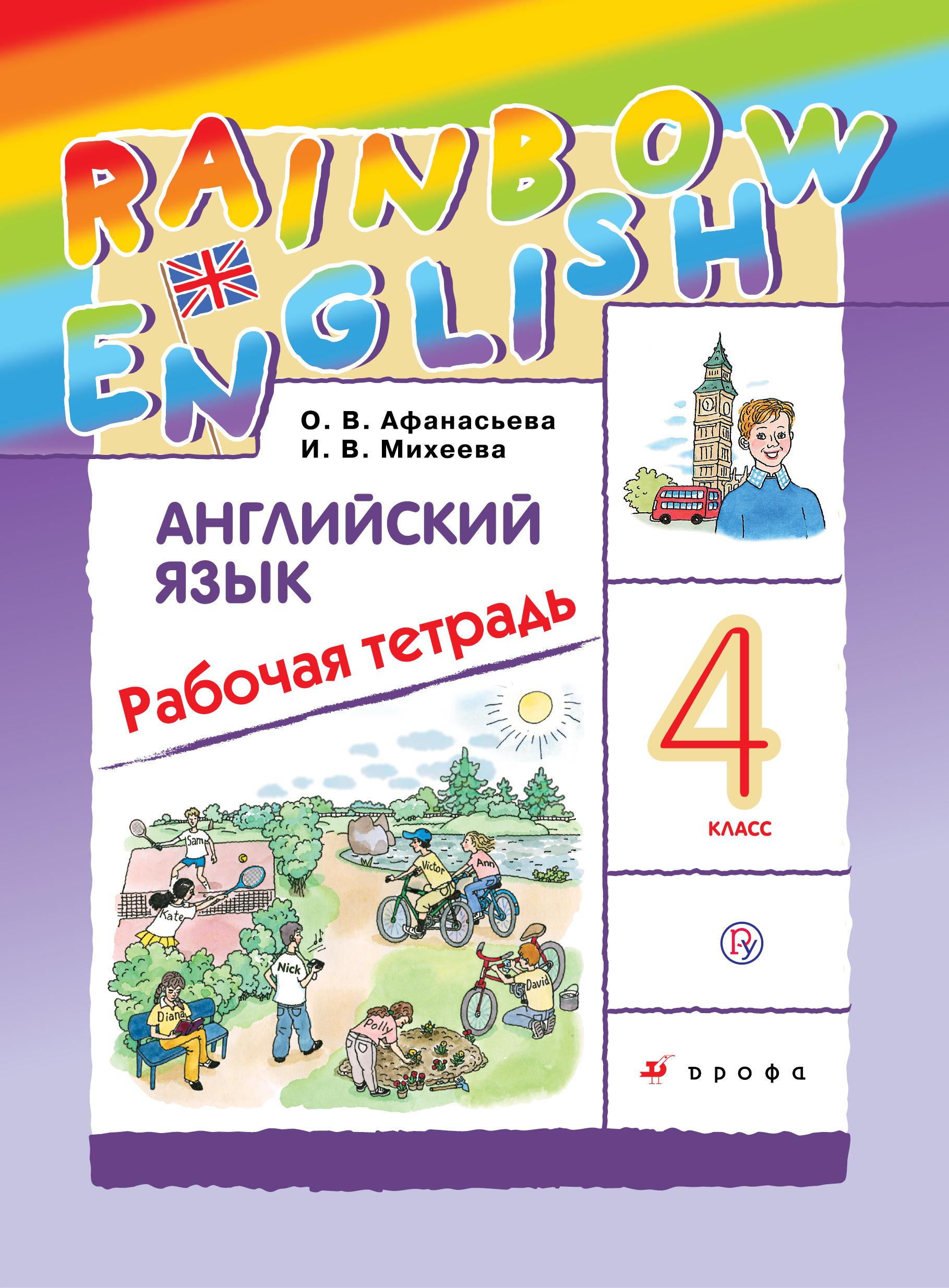 Спиши.ру английский язык для 4 класса верещагина афанасьева лицеев и гимназий