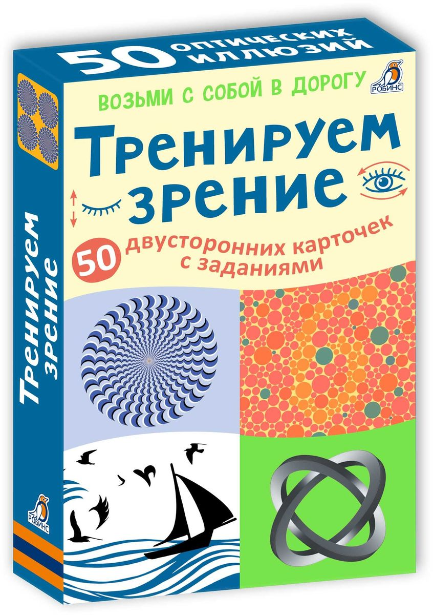 Робинс Обучающая игра Асборн Карточки Тренируем зрение тренируем внимание прописи