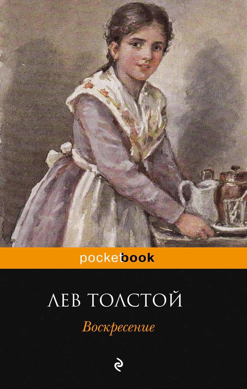 Лев Толстой Воскресение альбомы группа воскресение