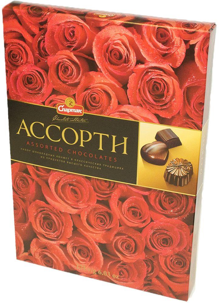 Спартак Ассорти набор конфет с начинкой, 171 г lord ассорти шоколадных конфет с начинкой 250 г