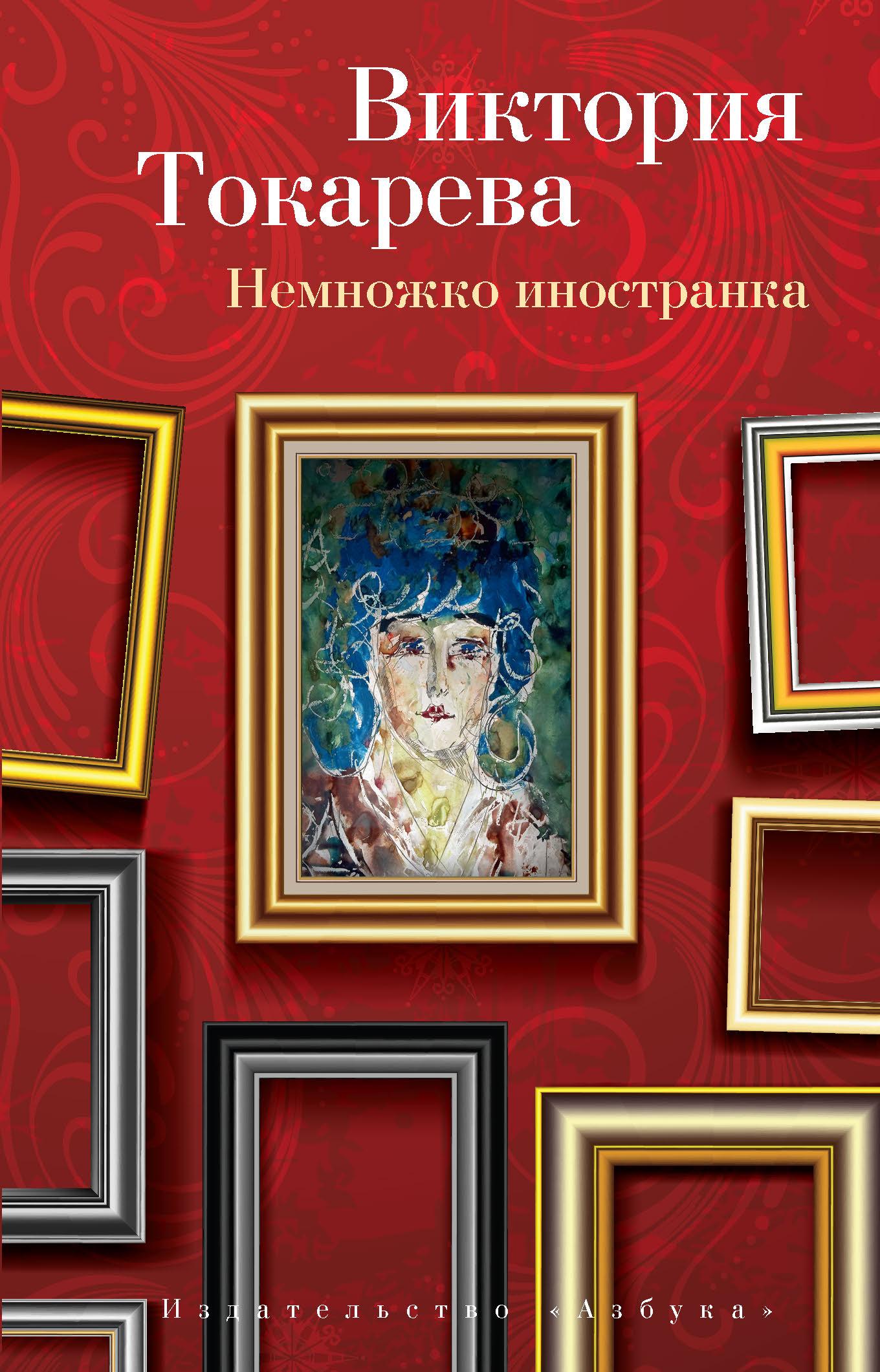 В. Токарева Немножко иностранка токарева в немножко иностранка