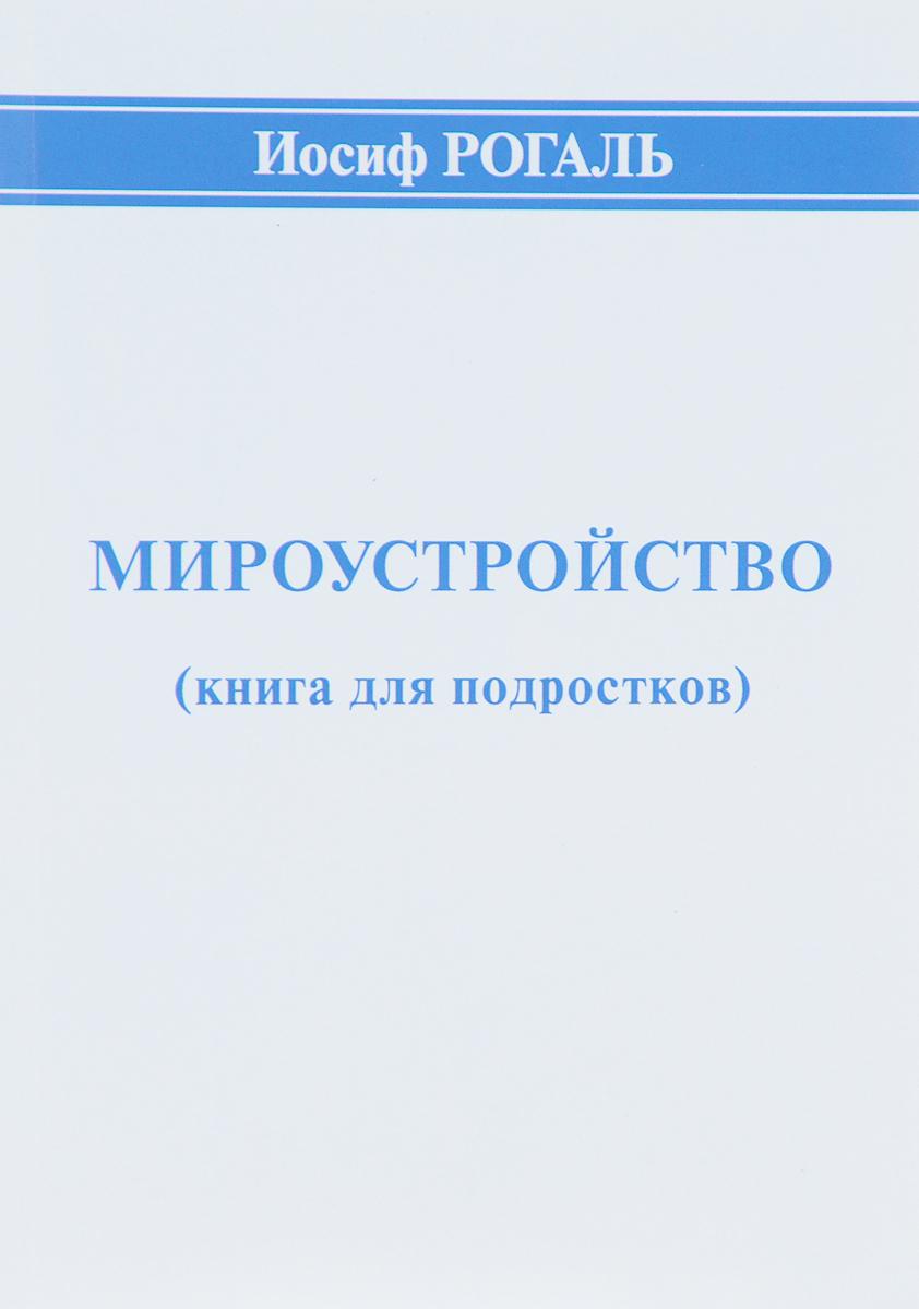 Мироустройство (книга для подростков)