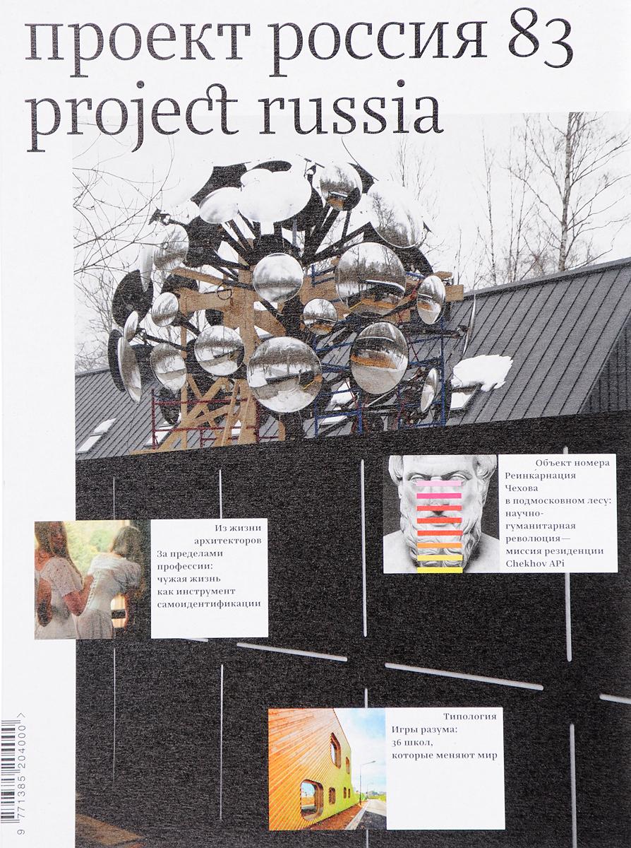 Проект Россия / Project Russia, № 83(01), 2017 проект дома из сруба