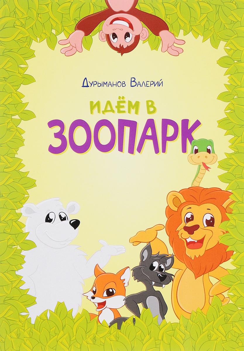 Валерий Дурыманов Идем в зоопарк (+ наклейки) семена семко в новосибирске