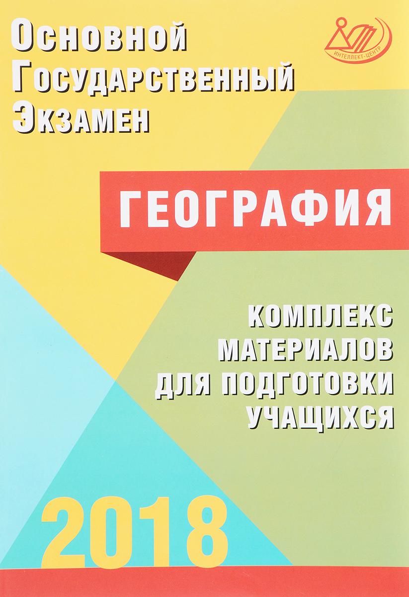 Zakazat.ru: ОГЭ 2018. География. Комплекс материалов для подготовки учащихся. В. В. Барабанов