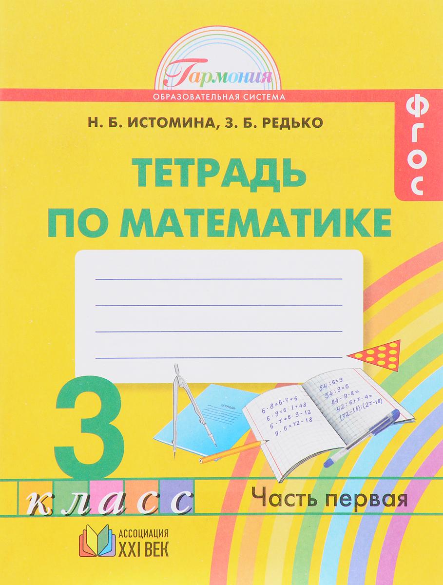 Н. Б. Истомина, З. Б. Редько Математика. 3 класс. Рабочая тетрадь. В 2 частях. Часть 1 математика и информатика 3 класс задачник в 6 ти частях часть 6