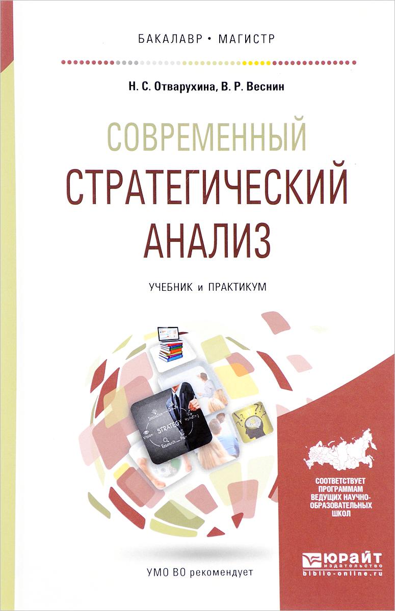 Н. С. Отварухина, В. Р. Веснин Современный стратегический анализ. Учебник и практикум