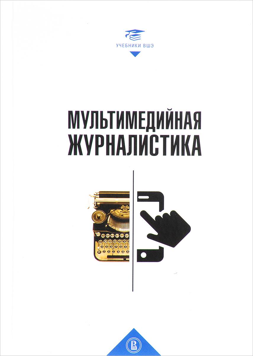 Мультимедийная журналистика. Учебник
