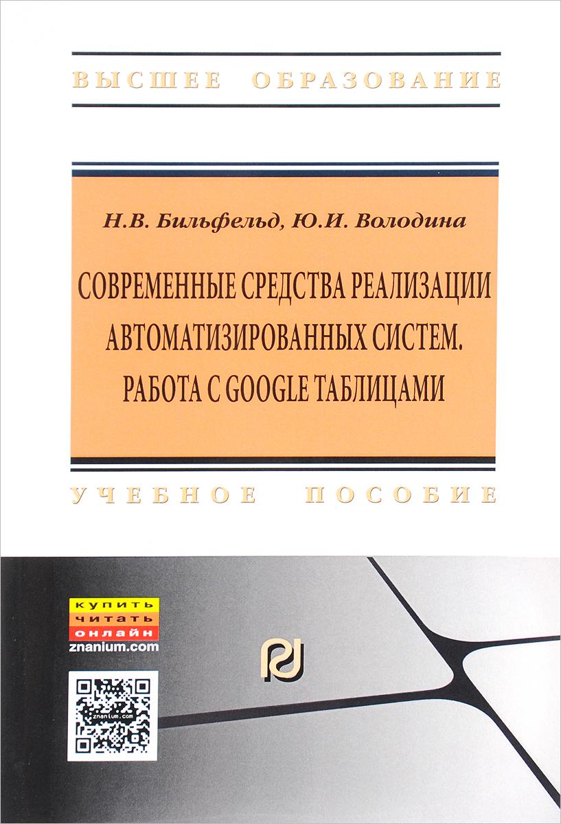 Современные средства реализации автоматизированных систем. Работа с Google таблицами: Учебное пособие
