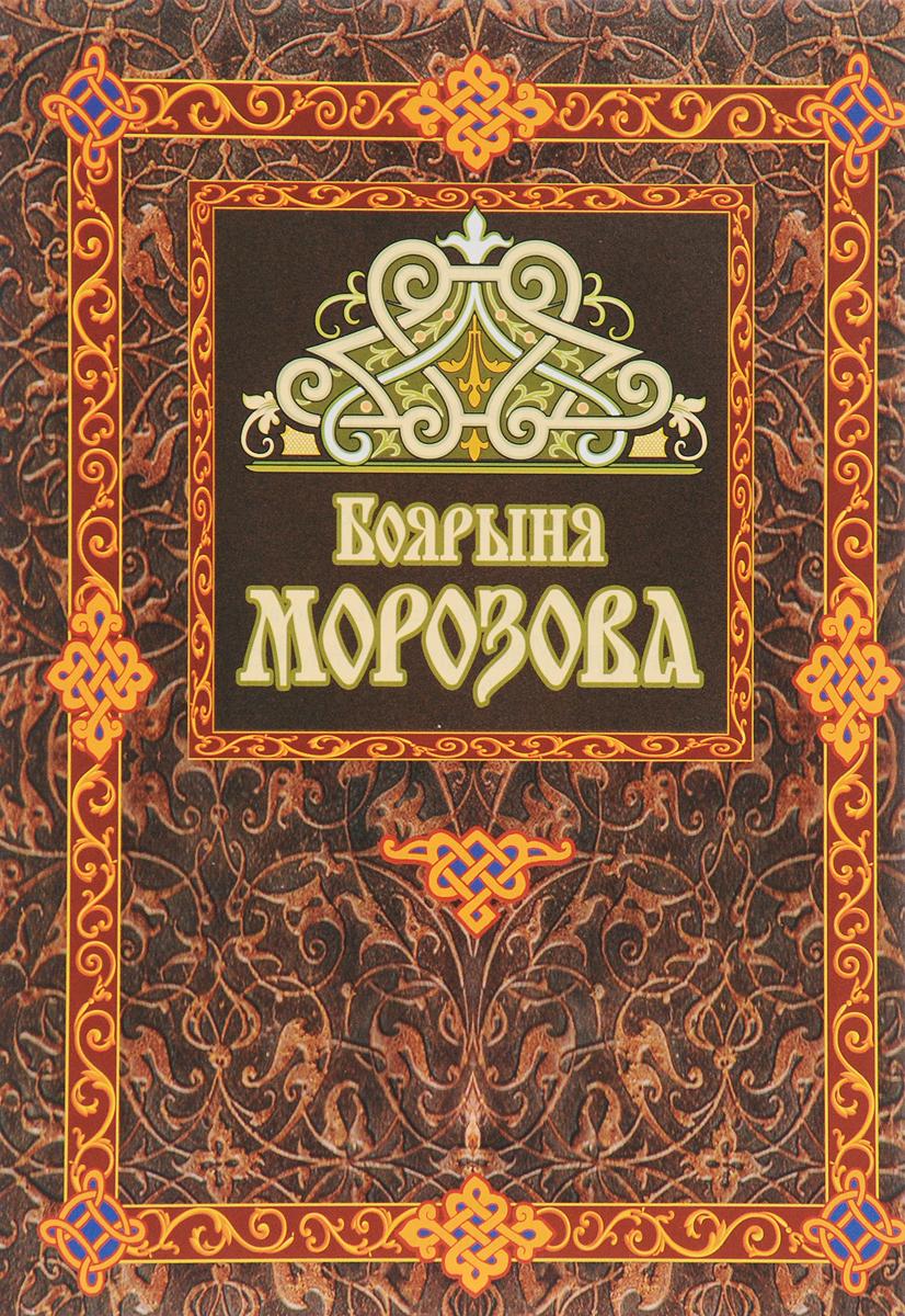 Дмитрий Урушев Боярыня Морозова евгения морозова портрет из прошлого