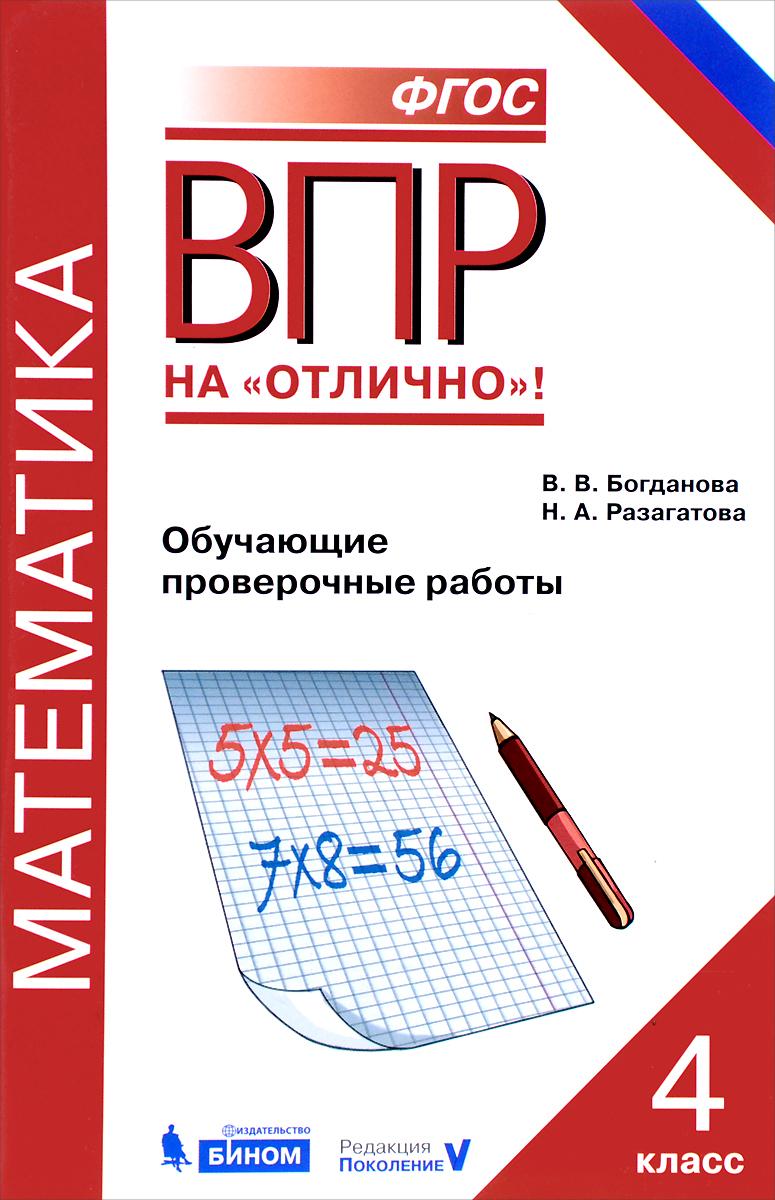 ВПР. Математика. Обучающие проверочные работы. 4 класс