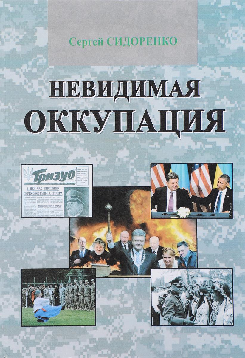 Сергей Сидоренко Невидимая оккупация книги эксмо украина которой не было мифология украинской идеологии