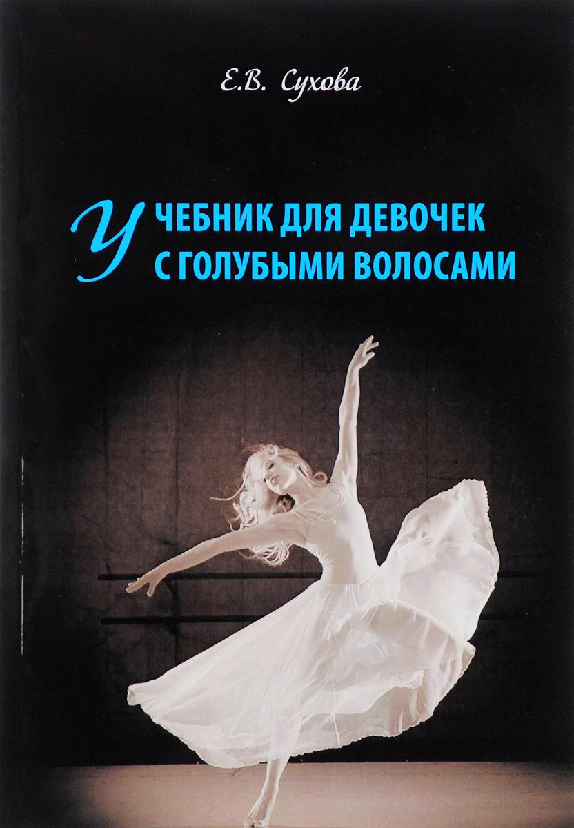 Е. В. Сухова Учебник для девочек с голубыми волосами