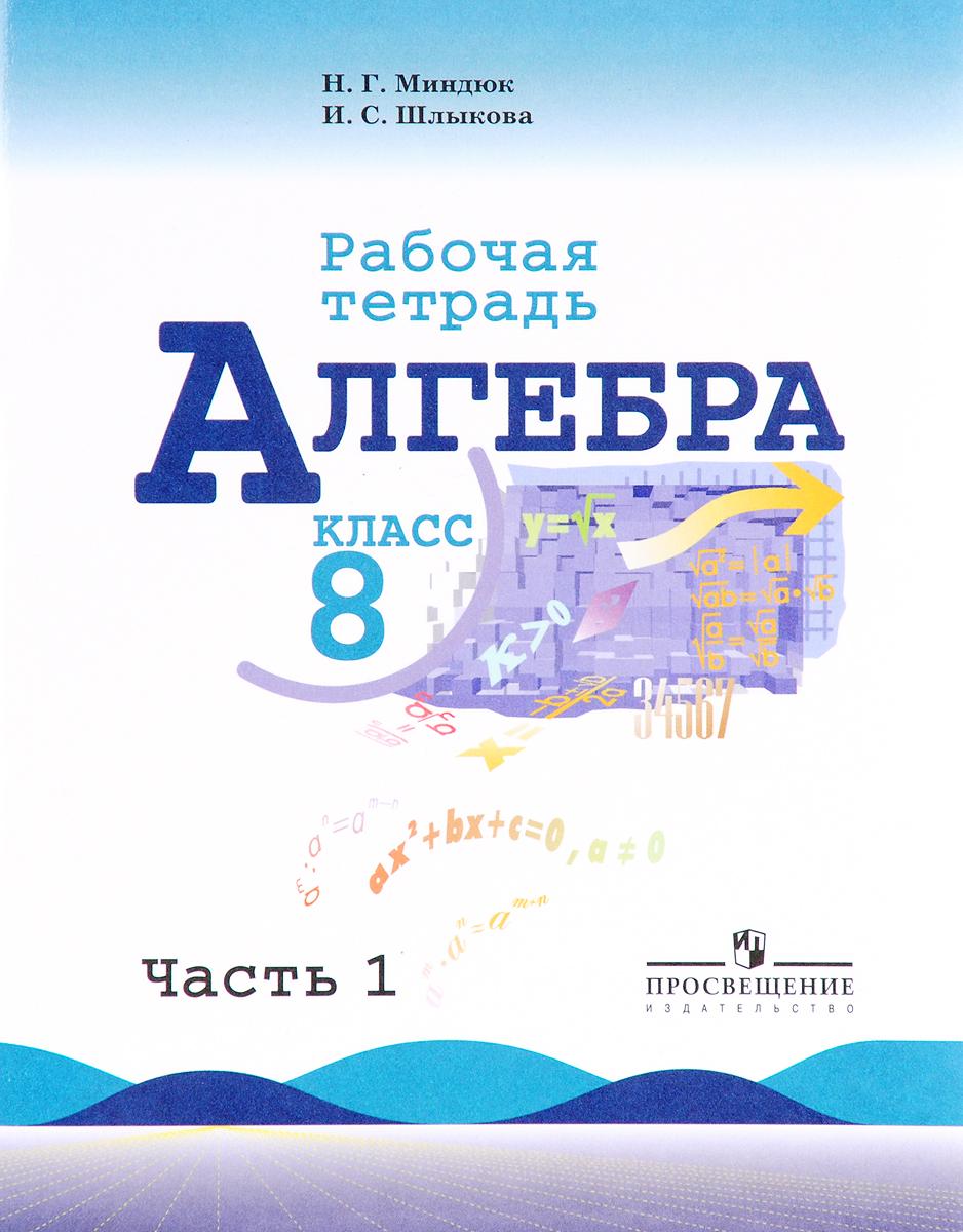 Н. Г. Миндюк, И. С. Шлыкова Алгебра. 8 класс. Рабочая тетрадь. В 2 частях. Часть 1