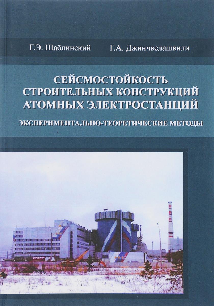 Zakazat.ru: Сейсмостойкость строительных конструкций атомных электростанций. Экспериментально-теоретические методы. Г. Э. Шаблинский, Г. А. Джинчвелашвили