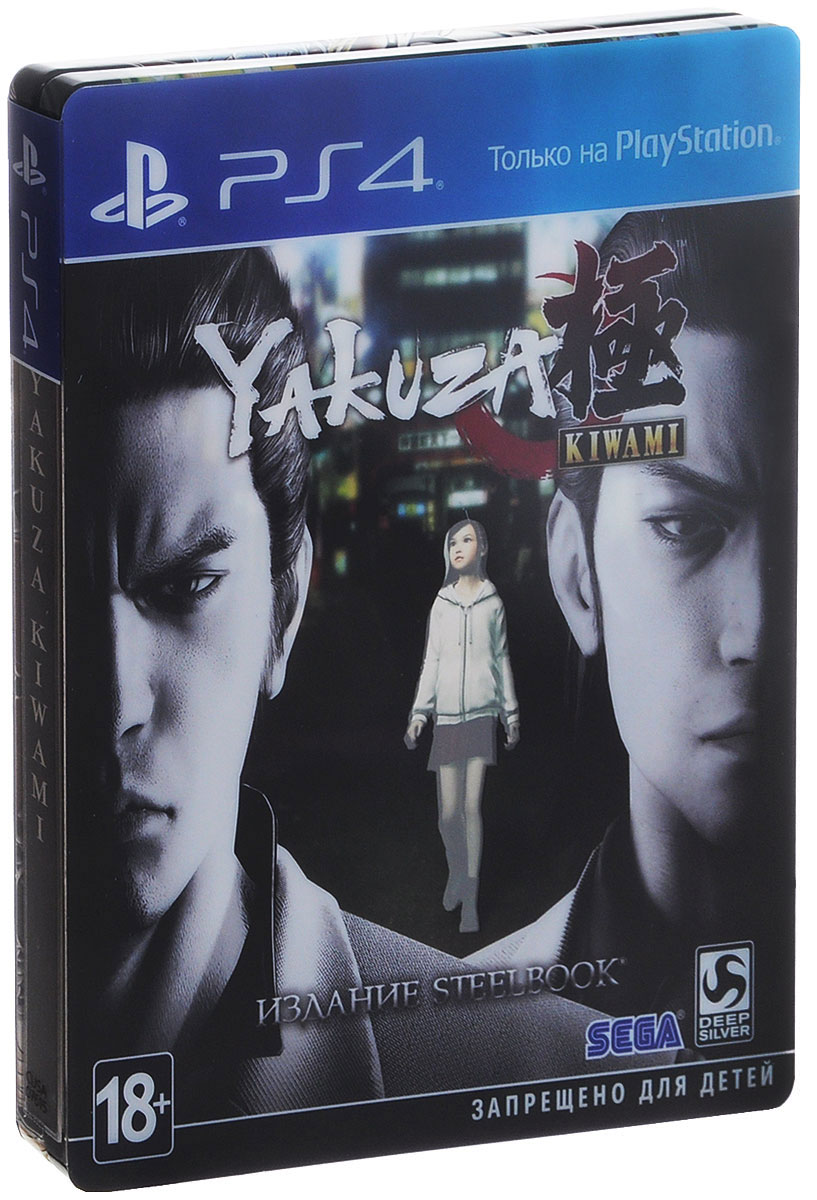 Yakuza Kiwami. Издание Steelbook (PS4) лонгслив stillo yakuza stillo