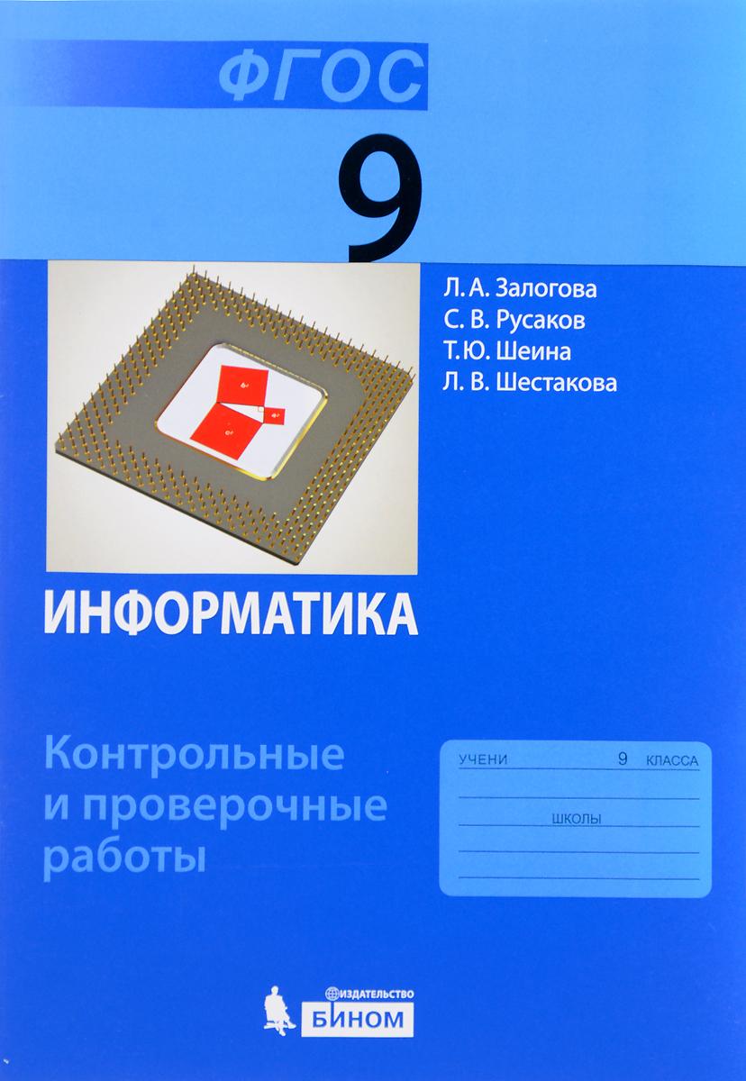 Информатика. 9 класс. Контрольные и проверочные работы