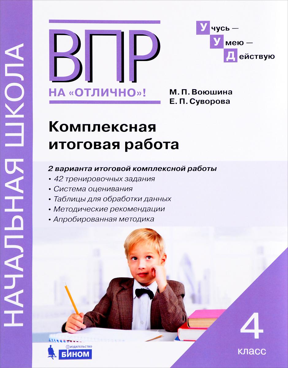 Zakazat.ru: Комплексная итоговая работа. 4 класс. Рабочая тетрадь. М. П. Воюшина, Е. П. Суворова