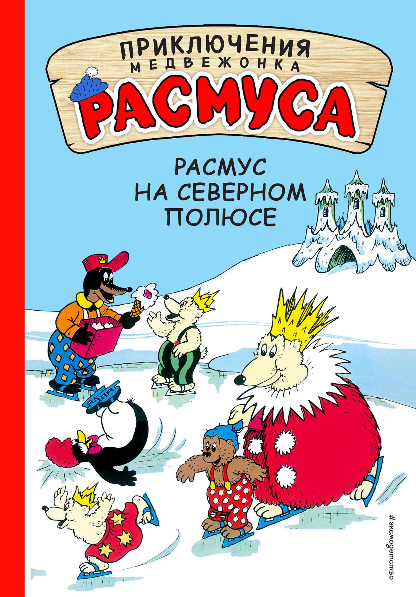 Карла Хансен, Вильгельм Хансен Расмус на Северном полюсе