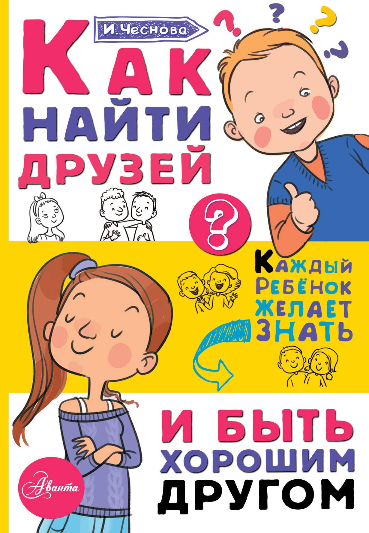Чеснова Ирина Евгеньевна Как найти друзей и быть хорошим другом албитов а facebook как найти 100000 друзей для вашего бизнеса бесплатно