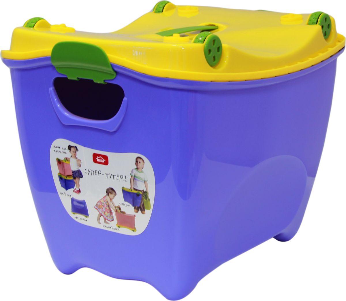 Idea Ящик для игрушек Супер-пупер цвет сиреневый 30,5 х 40 х 30,5 смМ 2599 сиренВместительный легкий ящик с яркой крышкой для хранения игрушек или одежды удобно разместится в комнате ребенка. Ящик для игрушек декорирован с помощью современной технологии, благодаря которой декор надежно держится на изделии. Ящики легко штабелируются, как с закрытыми крышками, так и без них, что позволяет рационально использовать пространство. Ящик безопасен даже для самых маленьких детей, благодаря своей конструкции с закругленными углами. Помыть ящик не составляет никакого труда - пластик легко моется и вытирается от пыли, что особенно важно, когда ребенок совсем еще маленький. Ящики производятся из экологически чистого сырья - это необходимо для здоровья ребенка.