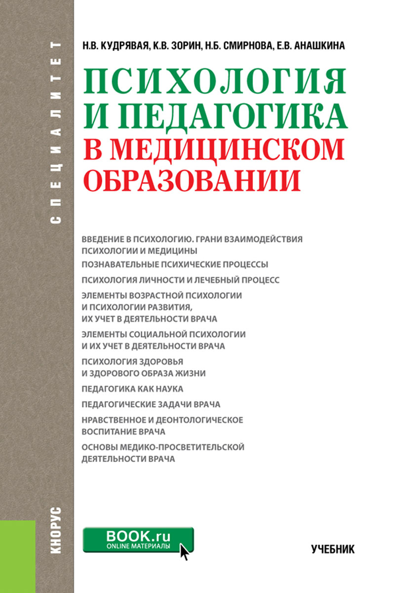 Психология и педагогика в медицинском образовании. Учебник
