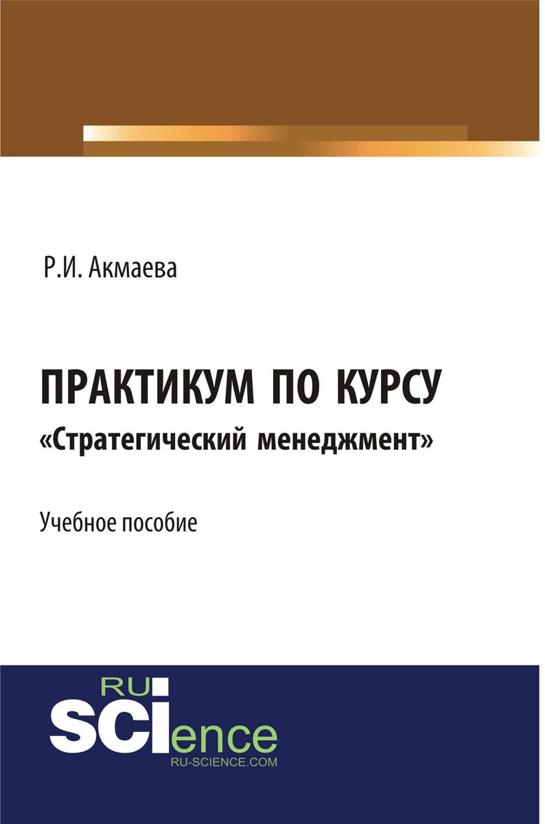 Практикум по курсу «Стратегический менеджмент»