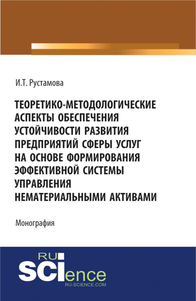 Теоретико-методологические аспекты обеспечения устойчивости развития предприятий сферы услуг на основе формирования эффективной системы управления нематериальными активами