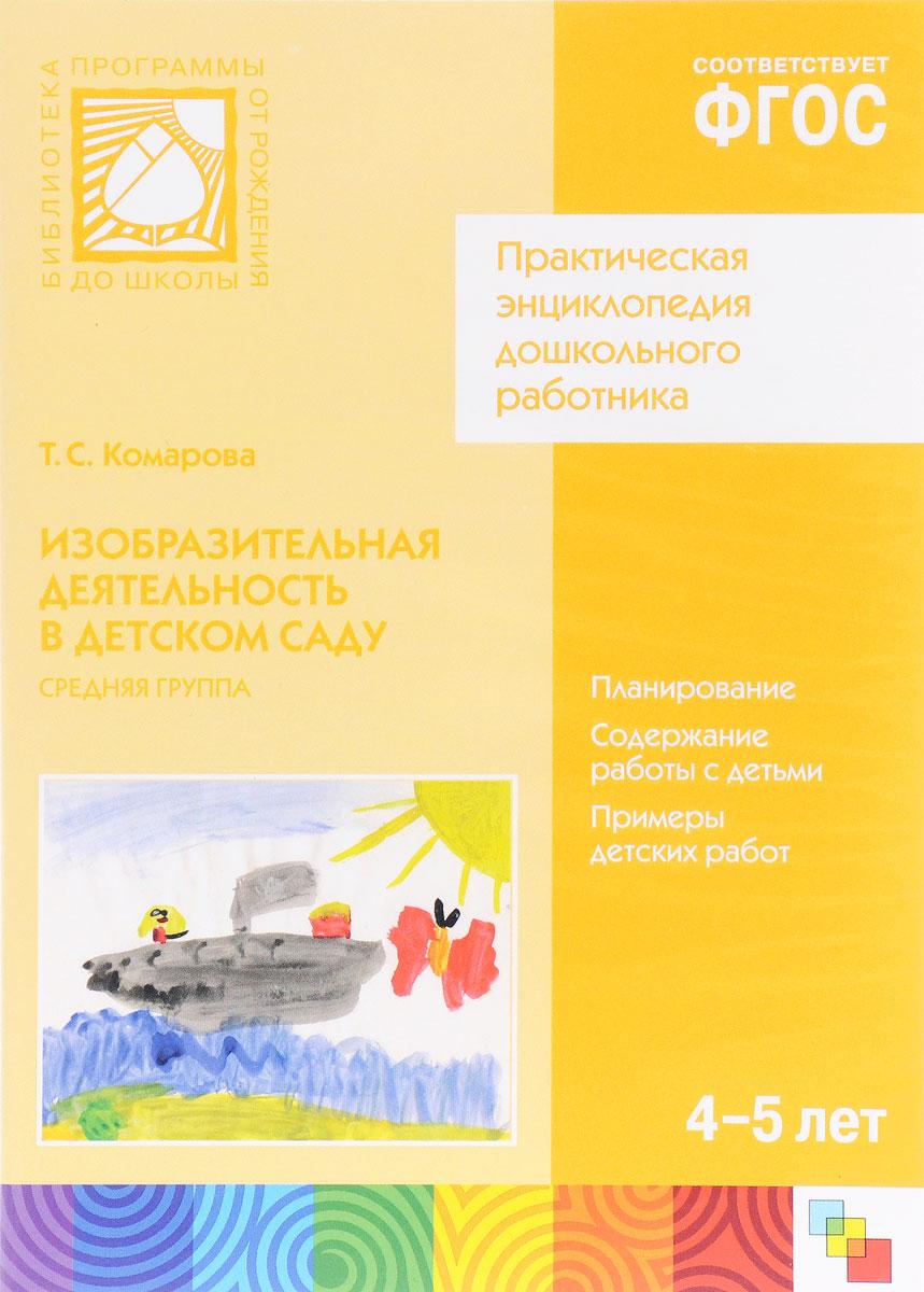Zakazat.ru Изобразительная деятельность в детском саду. Средняя группа. 4-5 лет