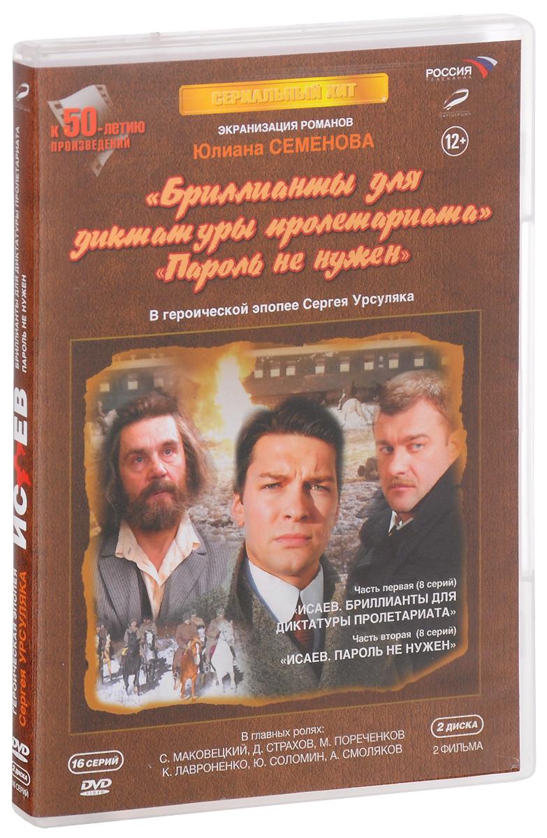 Исаев. Полная версия: 01-16 серии (2 DVD)