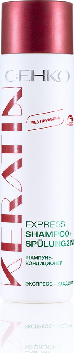 C:EHKO Keratin Шампунь-кондиционер Экспресс-уход 2 в 1, 250 мл3107553Шампунь-кондиционер Экспресс-уход с кератином и гуараной обладает очищающими качествами шампуня и обеспечивает волосам быстрый уход как ополаскиватель. Пантенол восстанавливает баланс влажности волос. Гуарана придает жизненные силы уставшим волосам и обеспечивает им здоровый, естественный вид и блеск.