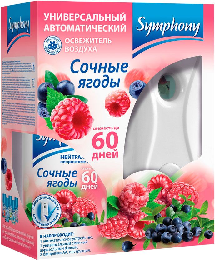 Symphony Освежитель воздуха Сочные ягоды автоматический комплект, 250 млУТ000056692Атмосфера свежести и уюта в каждом уголке вашего дома!