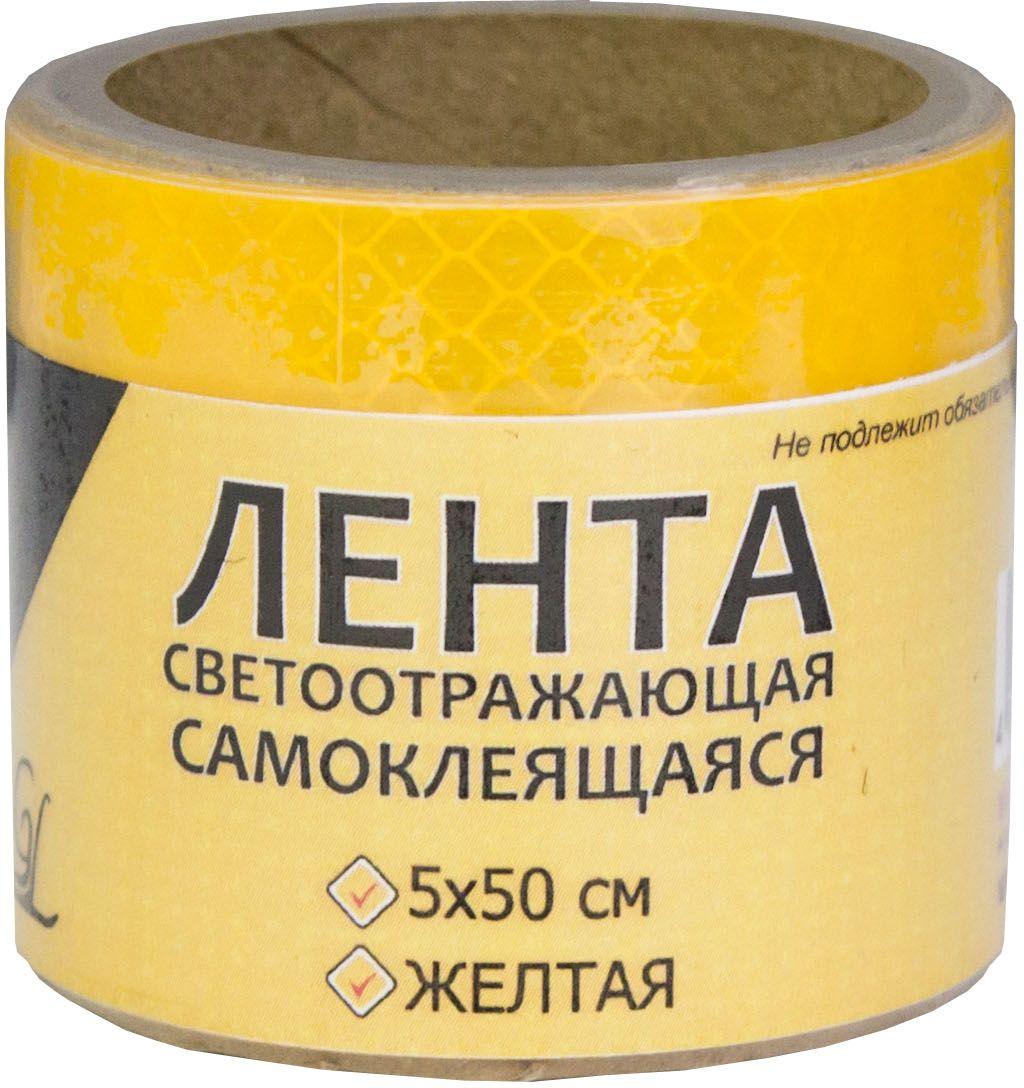 Лента светоотражающая Главдор, самоклеящаяся, цвет: желтый, 5 x 50 смGL-708Лента светоотражающая самоклеящаяся, предназначена для маркировки транспортных средств. Способствует улучшению видимости и распознаваемости тс в темное время суток. Ширина 5 см, Длина 50 см.