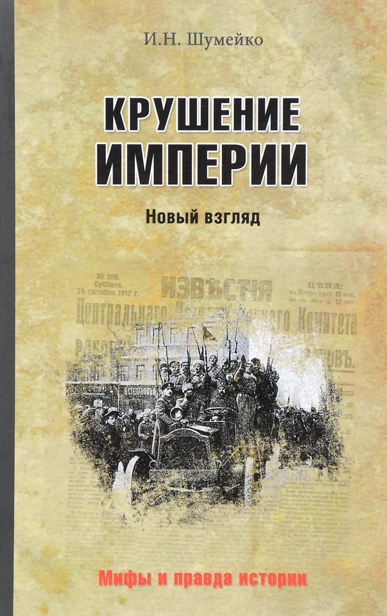 И. Н. Шумейко Крушение империи