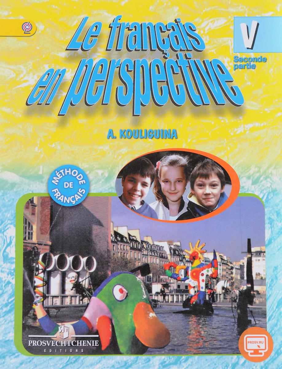 A. Kouliguina Le francais en perspective 5: Methode de francais: Partie 2 / Французский язык. 5 класс. Учебник. В 2 частях. Часть 2 коннектор для шланга green apple gwhc20 059