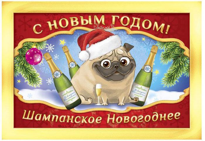 Наклейка на бутылку Sima-land Шампанское новогоднее. Мопс, 12 х 8 см2593899Наклейка на бутылку Sima-land станет отличным аксессуаром, который преобразит обычную бутылку в праздничную, и придаст вам особое настроение. И главная его задача - хранить воспоминание о месте, где вы побывали, или о том человеке, который подарил данный предмет. Преподнесите эту вещь своему другу, и она станет достойным украшением его дома. Создайте для себя и своих близких атмосферу праздника.
