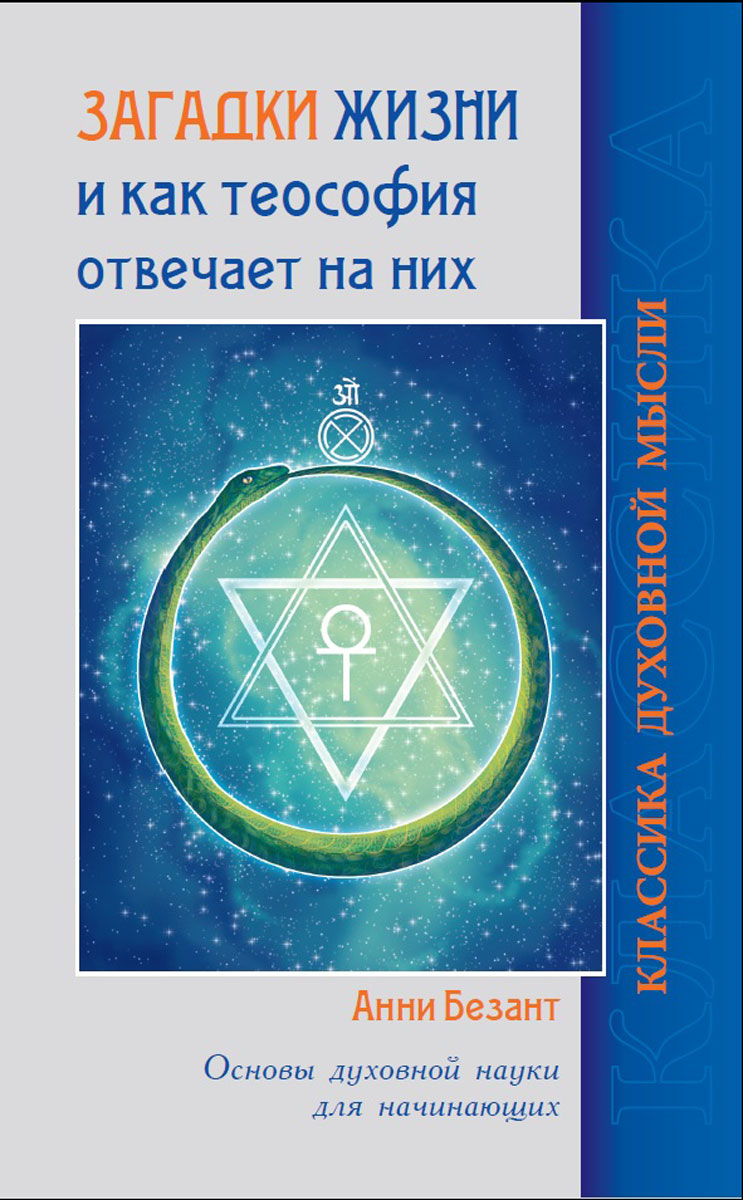 Загадки жизни и как теософия отвечает на них. Основы духовной науки для начинающих. Анни Безант