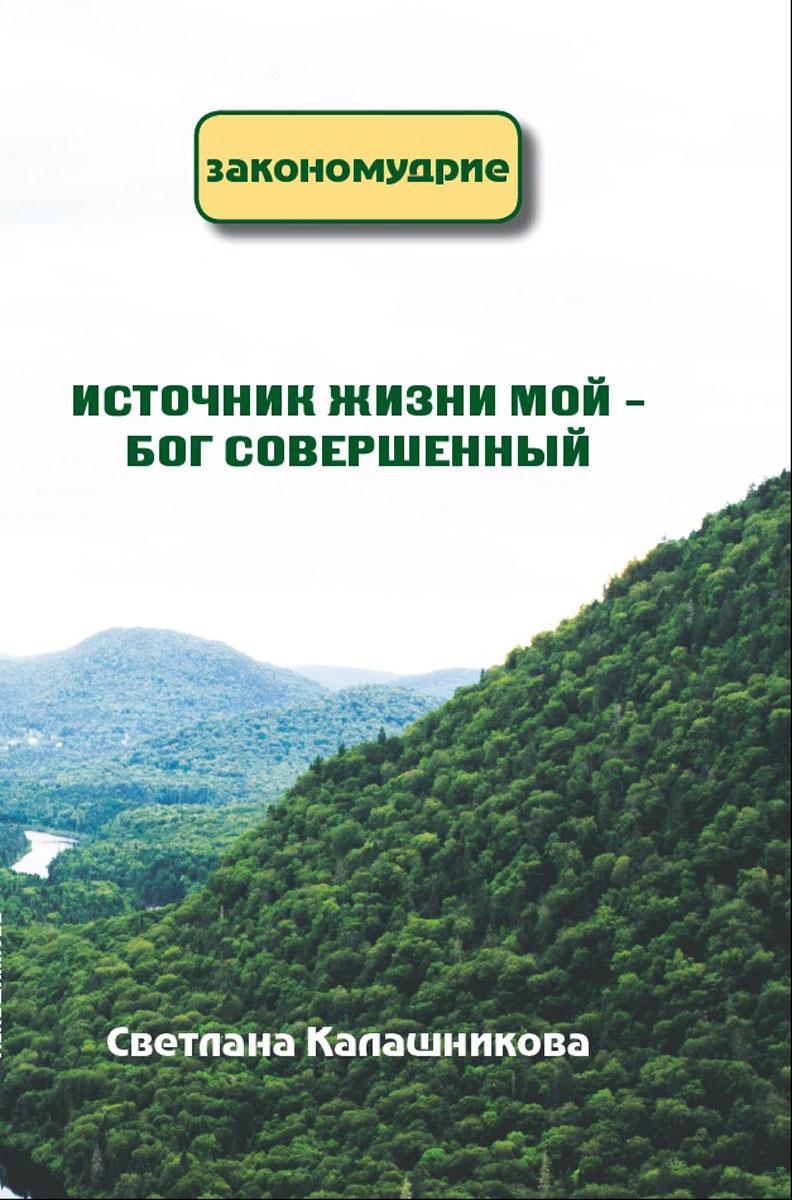 Светлана Калашникова Источник жизни мой – Бог совершенный калашникова с источник жизни мой бог совершенный