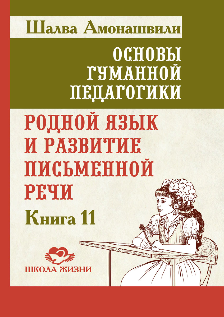 Шалва Амонашвили Родной язык и развитие письменной речи. Книга 11 амонашвили шалва александрович книги