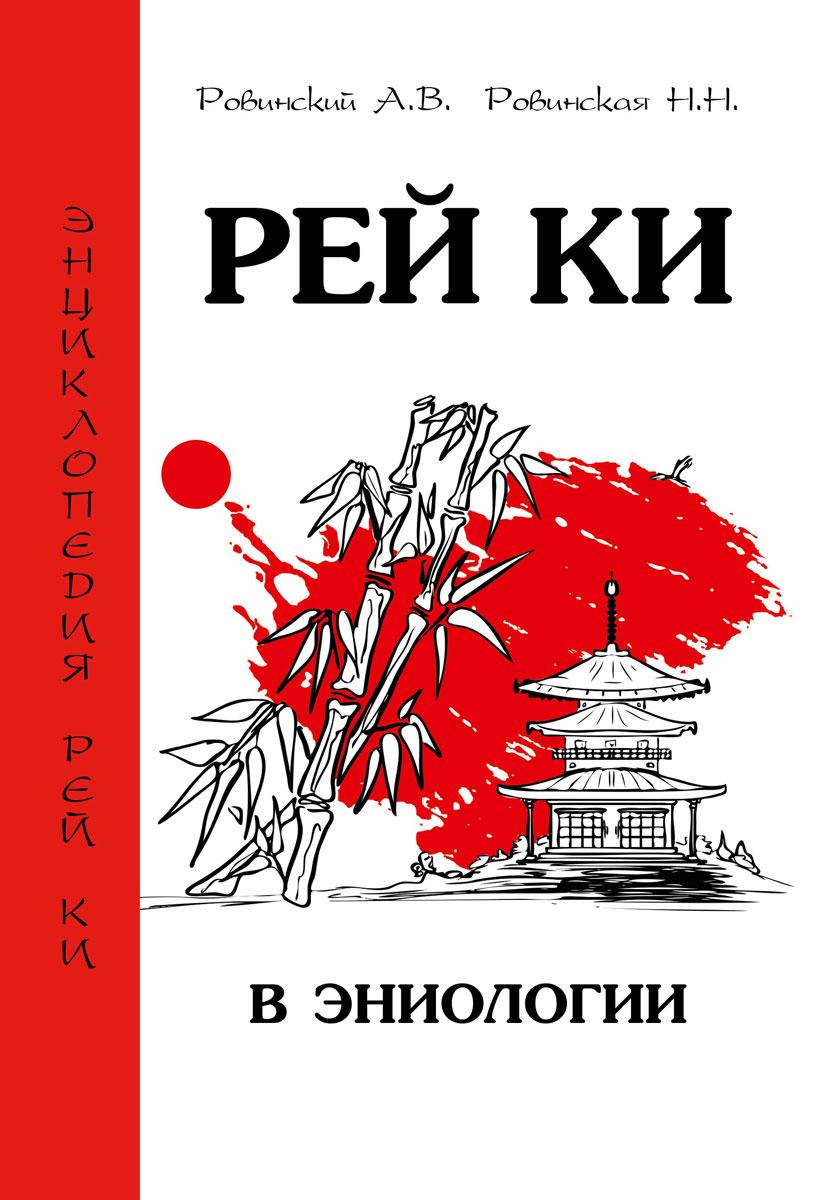 Рей Ки в эниологии. А. В. Ровинский, Н. Н. Ровинская