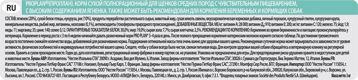 Сухой_корм_Pro_Plan_~Puppy_Sensitive~_-_полнорационный_корм_для_щенков_средних_пород_с_чувствительным_пищеварением,_с_комплексом_Optidigest,_с_ягненком_и_рисом._Правильное_функционирование_пищеварительной_системы_имеет_важное_значение_для_получения_питательных_веществ,_необходимых_вашему_щенку_для_развития_и_роста._Корм_с_комплексом_Optidigest_повышает_здоровье_пищеварительной_системы_щенков,_испытывающих_дискомфорт_в_желудочно-кишечном_тракте._Клинически_доказано:_Optidigest_содержит_отобранный_источник_пребиотиков_для_улучшения_баланса_микрофлоры_кишечника_и_качества_стула._Особенности:_-_корм_легко_переваривается_и_поэтому_подходит_для_собак_с_чувствительным_пищеварением,_-_пребиотики_активно_способствуют_здоровью_кишечника,_-_клинически_подтверждено:_улучшает_баланс_микрофлоры_кишечника,_-_в_состав_корма_входит_специальный_компонент_для_укрепления_иммунитета_и_здоровья_на_долгие_годы,_-_содержит_высококачественный_белок_из_ягненка._Состав:_ягненок_(16%25),_пшеница,_сухой_белок_птицы,_кукуруза,_глютен,_животный_жир,_рис_(5%25),_вкусоароматическая_кормовая_добавка,_сухая_мякоть_свеклы,_продукты_переработки_растительного_сырья,_минеральные_вещества,_сушеный_корень_цикория_(1%25,_источник_пребиотиков),_яичный_порошок,_рыбий_жир,_витамины,_молозиво_(0,1%25),_антиоксиданты._Добавленные_вещества:_МЕ/кг:_витамин_А:_30000;_витамин_D3:_970;_витамин_Е:_300;_мг/кг:_витамин_С:_120;_железо:_69;_йод:_1,7;_медь:_10;_марганец:_32;_цинк:_130;_селен:_0,11._Гарантируемые_показатели:_белок_30%25,_жир_19%25,_сырая_зола_7,5%25,_сырая_клетчатка_3%25._Товар_сертифицирован.