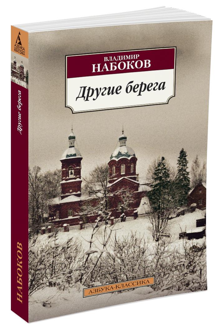 цена на Владимир Набоков Другие берега